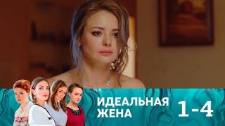 Идеальная жена | Серия 1-4