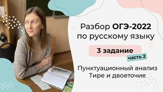 Разбор 3 задания (часть 2). Тире и двоеточие | ОГЭ по русскому языку 2022