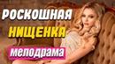 Лучший среди мелодрам этого года! Роскошная нищенка Русские мелодрамы новинки