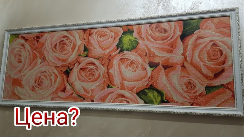 Алмазная вышивка В ИНТЕРЬЕРЕ Шикарные розы итог оформление Что делать с кухней