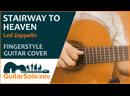 Stairway To Heaven на гитаре Ноты и табы