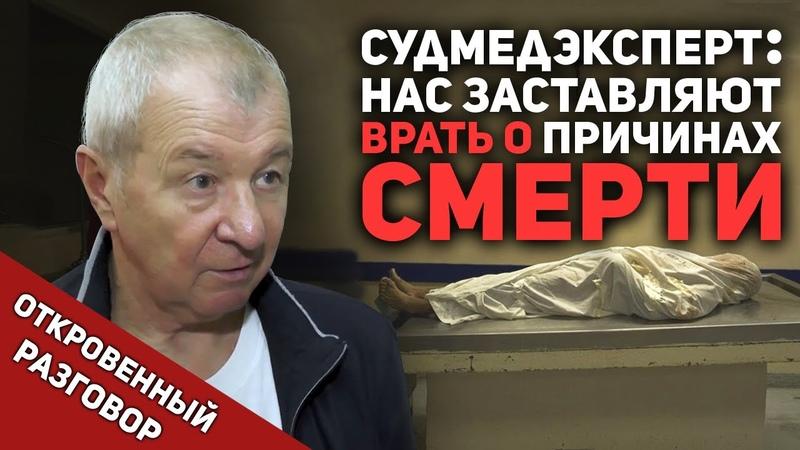 Врач судмедэксперт из Крыма ложные диагнозы и нечеловеческие условия Откровенный разговор