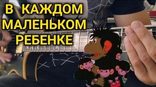 """Олег Зубенко (г. Херсон)-""""В каждом маленьком рёбенке"""" (мелодия из мультфильма """"Осторожно,обезьянки"""") (Guitar Cover)"""