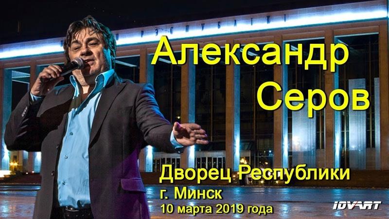 Александр Серов Концерт 10 марта 2019