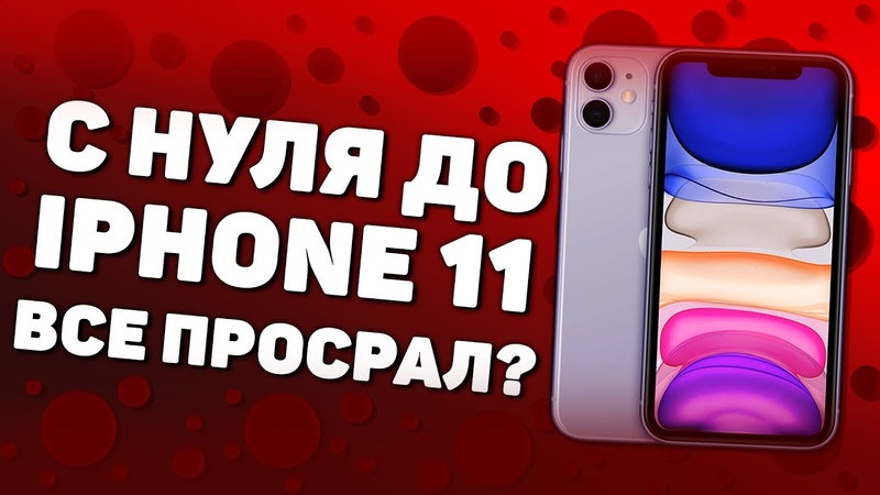 ФИНАЛ ВСЕ ПРОСРАЛ ИЛИ ЗАРАБОТАЛ С 0 ДО IPHONE 11
