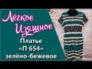 Платье Модель П 654 Зелено бежевое 48 62 910р СОНЛАЙН