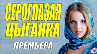 Красивый фильм!! - Сероглазая ЦЫГАНКА - Русские мелодрамы новинки смотреть онлайн 2021