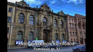 68. Особняк Княгини З.И.Юсуповой