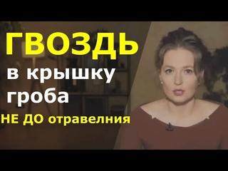 100%-ное доказательство фальшивости расследования Марии Певчих и Грозева, насчет отравления Гульфика