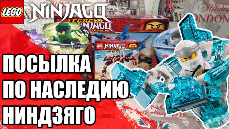 Посылка по Наследию Ниндзяго LEGO Ninjago Legacy Зейн Мастер Кружитцу 70661 Штормовой Истребитель Джея 70668 и другие