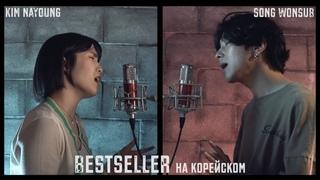 Макс Барских & Zivert - Bestseller на корейском, Cover by Kim nayoung (김나영) & Song wonsub (송원섭)