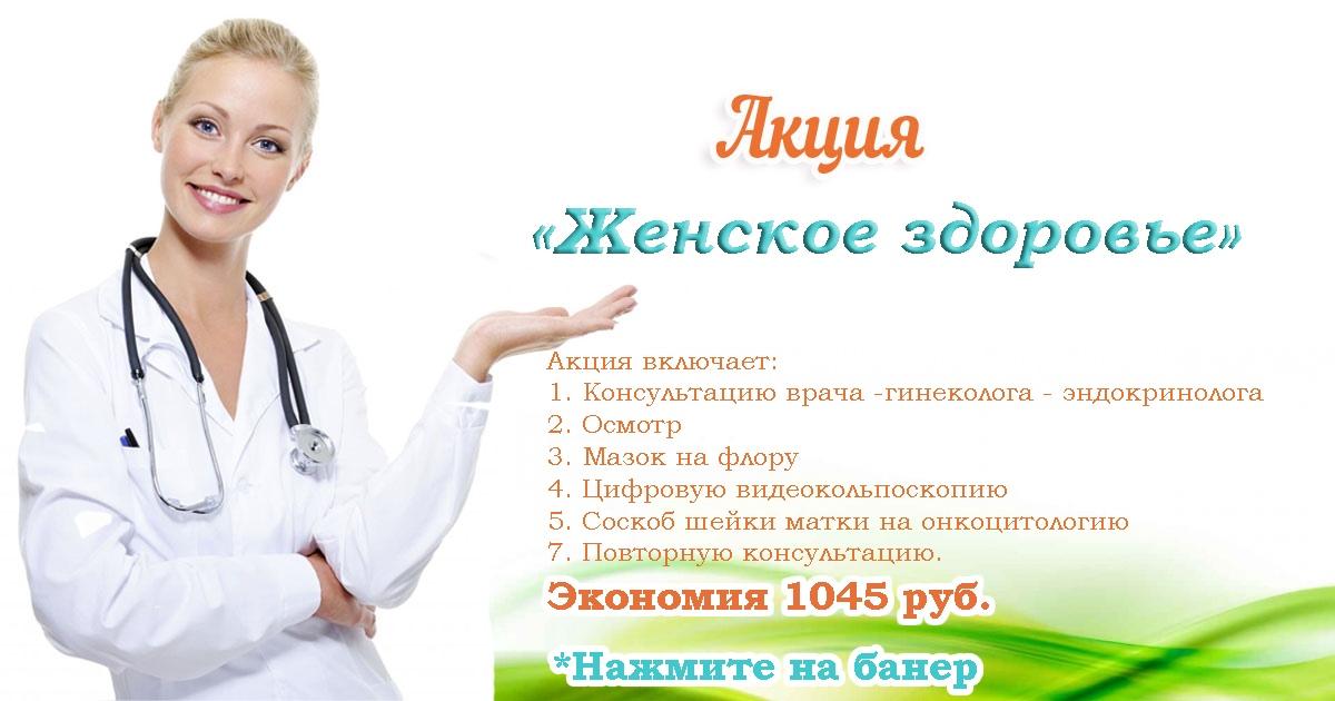 Гинеколог эндокринолог в Новосибирске