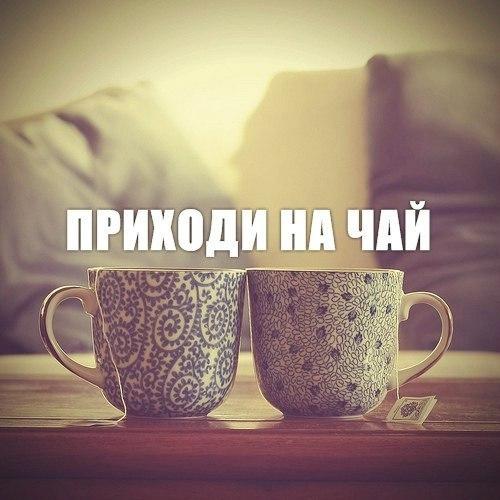 картинка с надписью приходи чаю попьем иллюстраций природных
