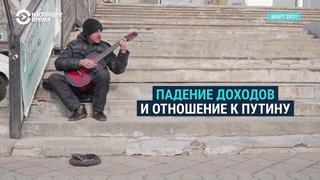 Доходы падают, сердитесь ли вы на Путина? Опрос в России