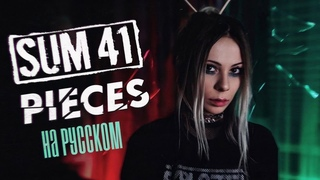 Sum 41 - Pieces RUS COVER/НА РУССКОМ