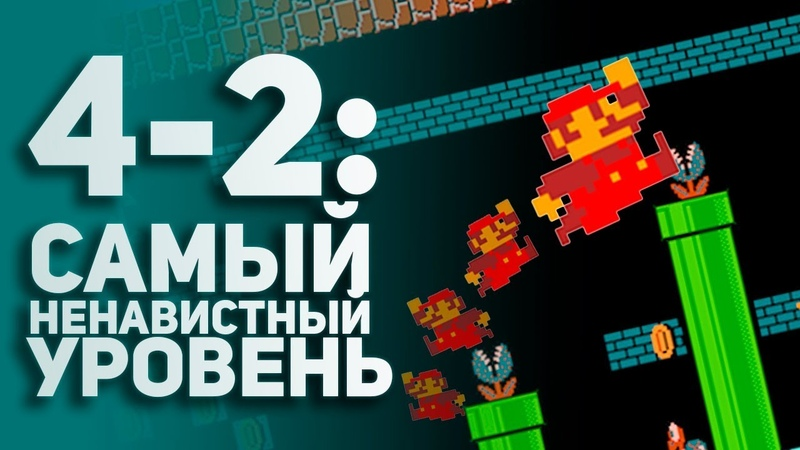 World 4 2 Самый ненавистный и сложный уровень в истории Super Mario Bros спидран
