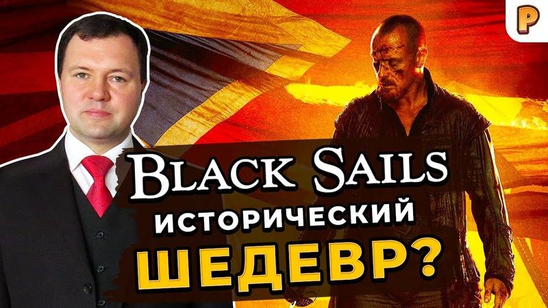 Черные Паруса исторический шедевр Кирилл Назаренко о Black Sails