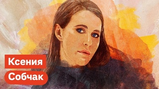 Всё о Ксении Собчак / @Максим Кац