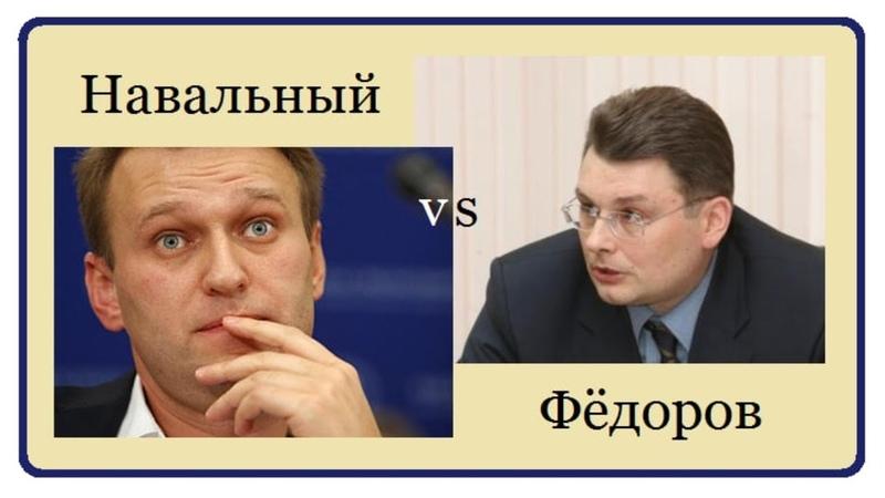 Ура! Дело Мелиховой продолжил Навальный! ФСБ сообщит врет ли Фёдоров или мы в оккупации? 31.12.19.