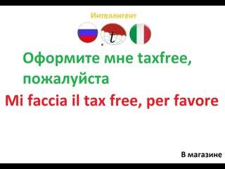 Оформите мне taxfree, пожалуйста. Разговорник на итальянском языке. Изучаем итальянский язык
