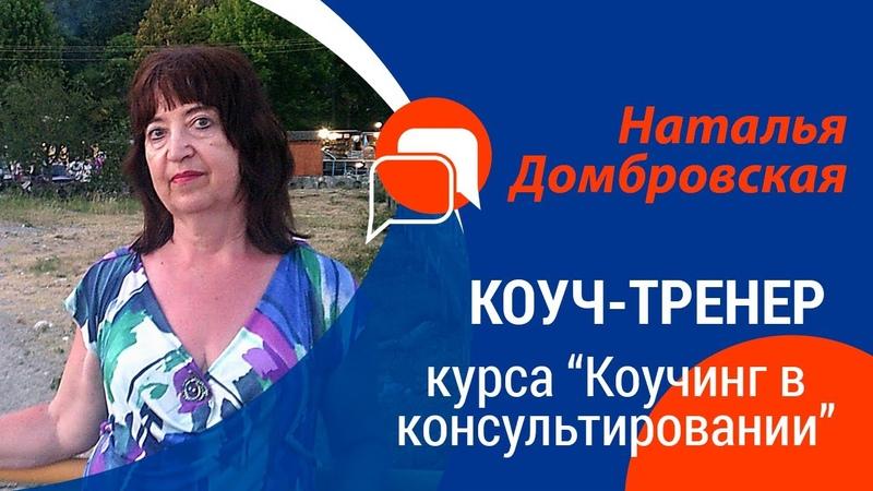 Наталья Домбровская Коуч тренер ИИПиК