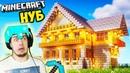 СТРОЮ РУССКУЮ ДЕРЕВНЮ В МАЙНКРАФТ - Minecraft СТРОИТЕЛЬСТВО Майнкрафт, но нуб