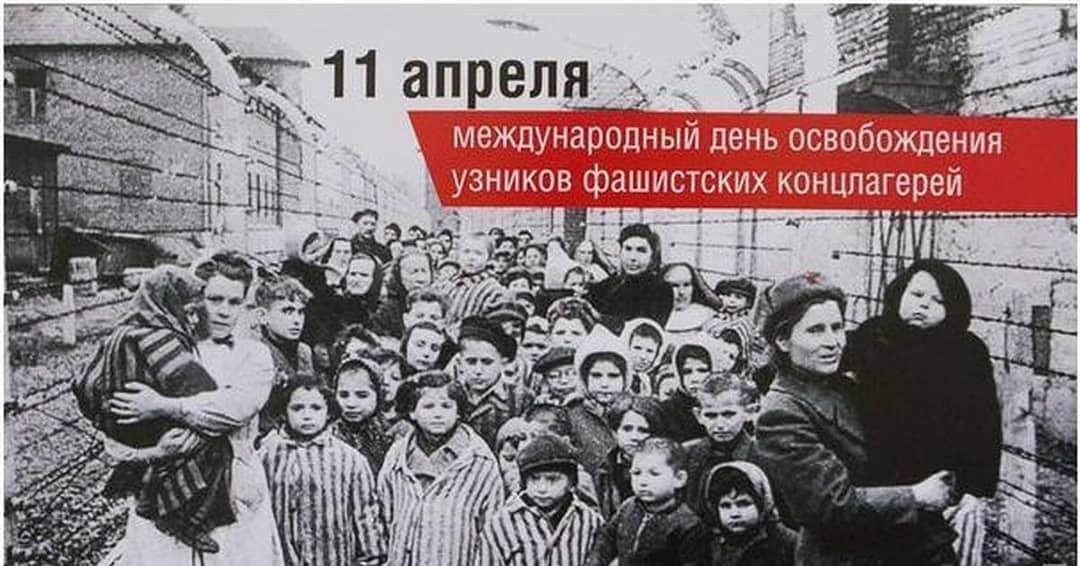 Сегодня во всём мире отмечается памятная дата – Международный день освобождения узников фашистских концлагерей.