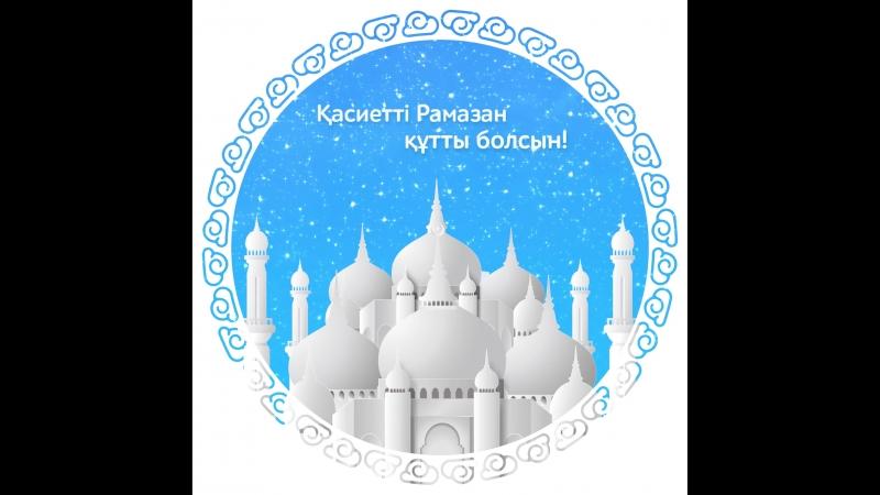 Открытки, рамазан айы открытка