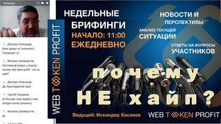 #WebTokenProfit почему НЕ хайп_ Откуда берутся выплаты #WTP