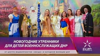 Новогодние утренники для детей военнослужащих ДНР