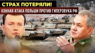 Ответка за «Северный поток-2»: Польша пригрозила России танками!