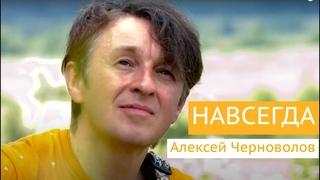 Навсегда. Песни о вере и любви к Богу. Алексей Черноволов (Глас вопиющего).