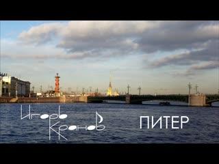 Игорь Кранов - Питер