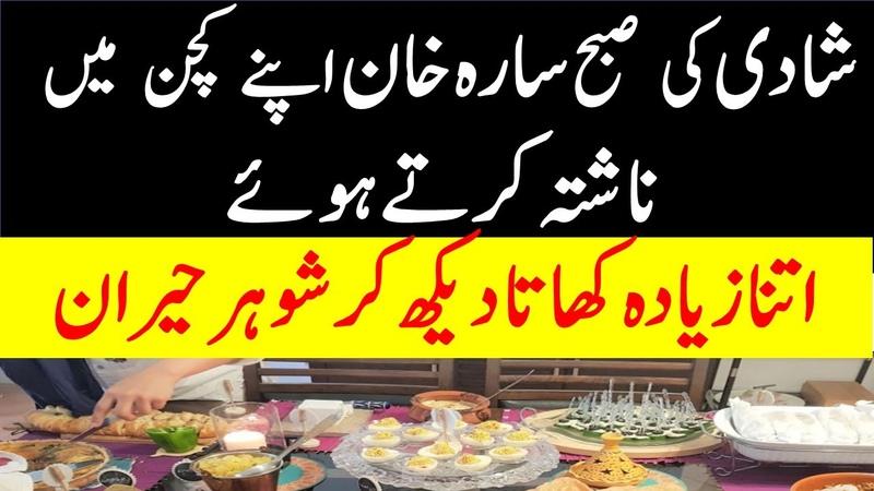 Breakfast Video Of Newly Wed Sarah Khan Falak    Blue Horse