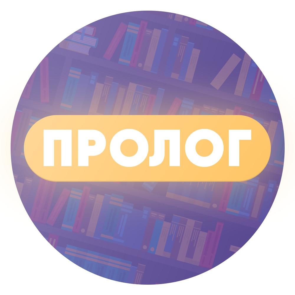 Афиша Казань Пролог - курс подготовки к итоговому сочинению