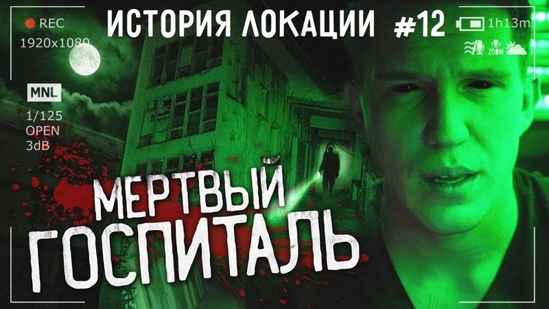 ИСТОРИЯ МЕСТА 12 Военный госпиталь Алматы GhostBuster Дима Масленников