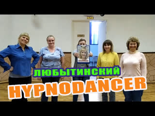 ЛЮБЫТИНСКИЙ HYPNO DANCE (Пародия LITTLE BIG - Hypnodancer)