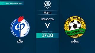 AFL INTERLEAGUE PREMIER 2021 3-Й ТУР ФК Факел 0 - 4 ФК Кубань