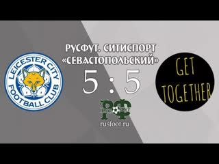 Leicester City - Get tougher. РусФут СитиСпорт «Севастопольский». Обзор матча
