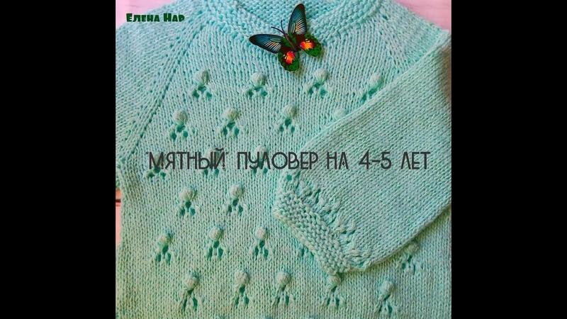 Пуловер Мятный на 4-5 лет. Мастер-класс. Часть 8. How to knit a raglan