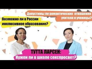 Тутта Ларсен: о секспросвете для детей, родительском контроле и воспитании детей в России
