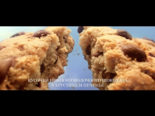 Хрустящее печенье choco cookie