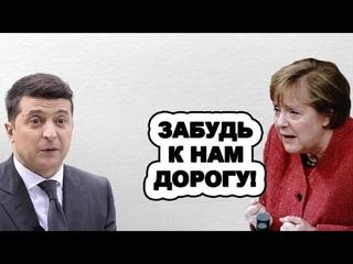 Киев в шoкe! Меркель впервые сорвалась и устроила Зеленскому вывoлoчку
