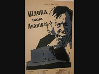 Шляпа пана Анатоля. 1957.
