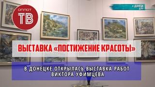 Персональная выставка Виктора Уфимцева