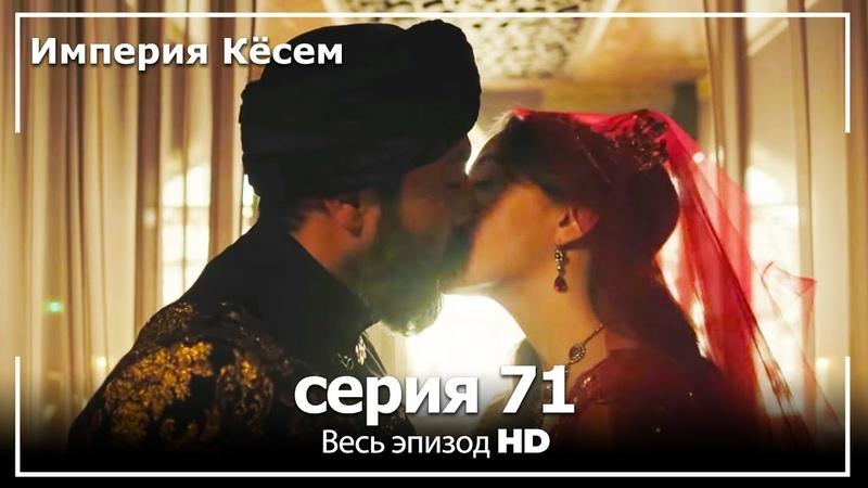 Великолепный век Империя Кёсем серия 71