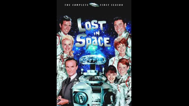 Затерянные в космосе 2 29 Астральный скиталец 1967