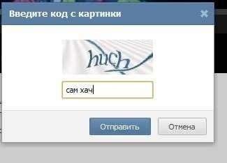 Не вводить коды с картинки вконтакте
