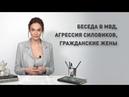 Алёна Водонаева беседа в МВД безнаказанность силовиков свобода слова не для всех