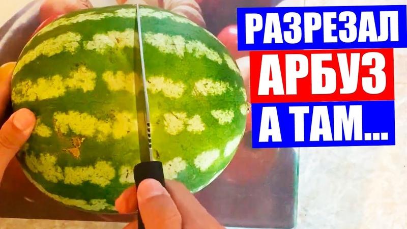 Астраханский арбуз Разрезал арбуз а внутри печалька